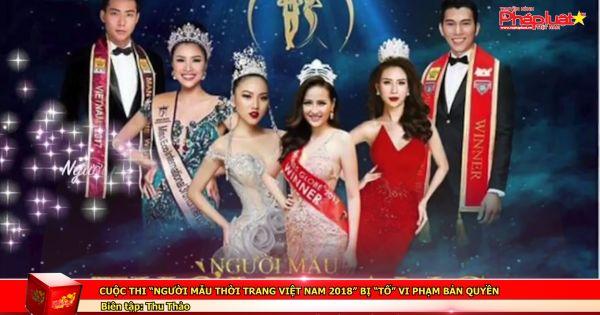 """Cuộc thi """"Người mẫu thời trang Việt Nam 2018"""" bị """"Tố"""" vi phạm bản quyền"""