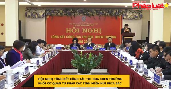 Hội nghị tổng kết công tác thi đua khen thưởng khối cơ quan Tư pháp các tỉnh miền núi phía bắc